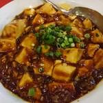 上海菜館 - ○麻婆豆腐 550円