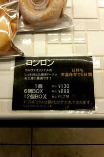 CALVA - ロンロン130円