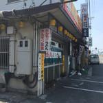 日の出ホルモン店 - 重信川を渡ってすぐです。