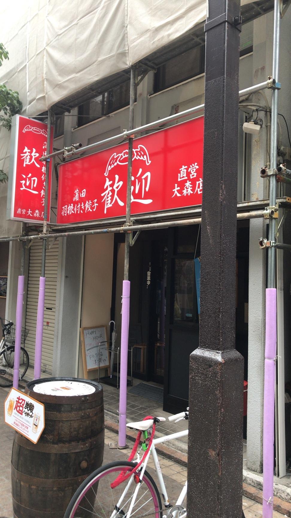歓迎(ホアンヨン) 大森店