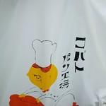 コバトパン工場 - 可愛らしい袋