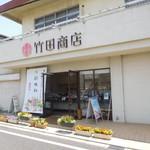 竹田商店 - 外観