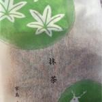 紅葉堂 - 抹茶もみじ饅頭☆★★☆