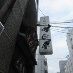 永正亭 - お店看板