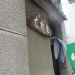 永正亭 - お店入口