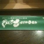 中華菜館 亀仙人 - 箸袋