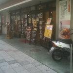 中華菜館 亀仙人 - 外