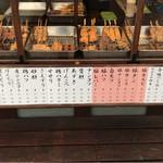 お持ち帰り焼き鳥専門店 MAHATOMA -