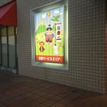 吉備サービスエリア(上り線)レストラン - 桃太郎さん