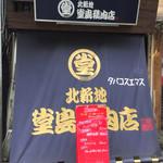 堂島精肉店 -