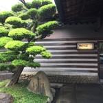 松楓閣 - 玄関