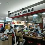 四川飯店 - 人目が気になる場所です