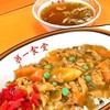 第一食堂  - 料理写真:見た目は良いが酸味を感じるソースのカレーライス(650円)