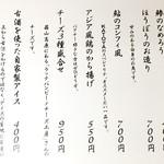 日本酒バル カトヤ - メニューはこれだけ