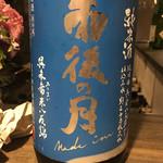 日本酒バル カトヤ - 雨後の月 純米酒 呉未希米八反錦