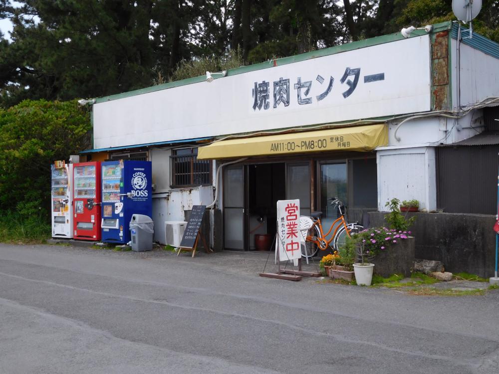 焼肉センター 三保店 name=