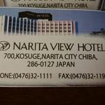 成田ビューホテル -