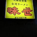 台湾ラーメン 味世 - 富士街道側より
