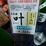 東薫酒造株式会社 -