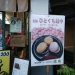 虎屋菓子舗 -