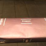 68797120 - 包装紙(^_^;)