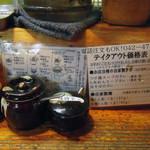 つけ麺・らあめん 竹屋 - 料理写真:テイクアウトできます
