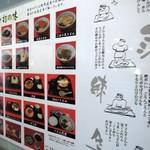 英ちゃんうどん - 券売機横の看板