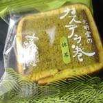 銀座文明堂 - 【2017/6】カステラ巻抹茶
