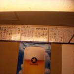 地鶏亭 - HTBアナウンサーの色紙