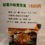 Tempurahisago - 初夏の味覚定食