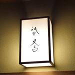 祇園 又吉 - 表札