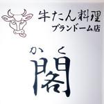 牛たん料理 閣 - 閣