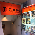 ジェイジューク80's - J-JUKE80's地下への入り口