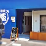 麺屋 燕 - 入り口