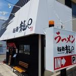 麺舞 龍e - 行列のできるラーメン店
