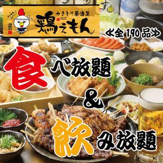 ★鶏えもん最強食べ飲み放題コース2980円~★