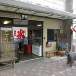 新村こうじ店  - JR焼津駅北口から徒歩5分
