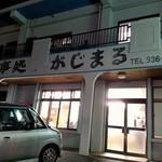 がじまる食堂 -