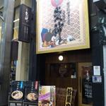 札幌 炎神 - 狸小路のお店です