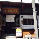蒼龍唐玉堂 - 裏通りにひっそり佇む重厚なお店!