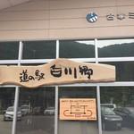 道の駅 白川郷 -