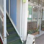 キミドリ - この外階段を昇ります