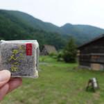 こだわりの白川郷土産めめんこ - 料理写真:
