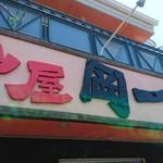 麺屋 岡一 - なんか版画の様な字体・・・