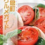 みっちゃんの福耳餃子 - グルメガイド