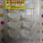 みっちゃんの福耳餃子 - 餃子10個¥350-