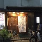 近江家 - 昭和の香り漂う店構え