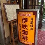 伊吹珈琲店 - (2017/5月)看板