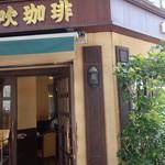 伊吹珈琲店 - (2017/5月)入口