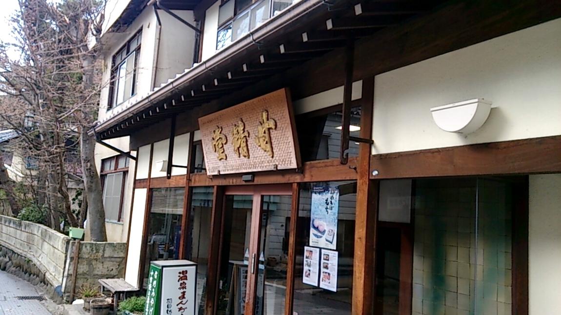 羽田甘精堂 name=